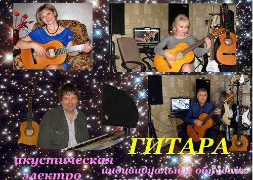 Уроки игры а гитаре