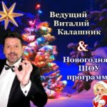 Ведущий Виталий Калашник