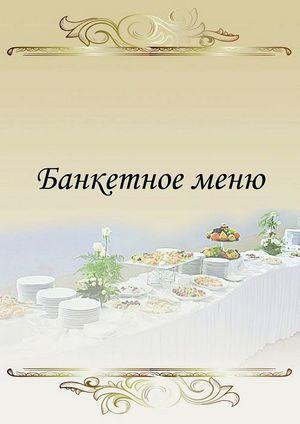 banketnoe-menju-banket-vitaly