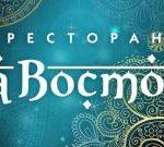 Ресторан «На востоке» Перово, Новогиреево, свадьбы, юбилеи, корпоративы, банкеты