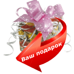 Акция подарок