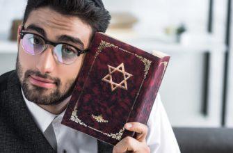 Традиционная еврейская свадьба