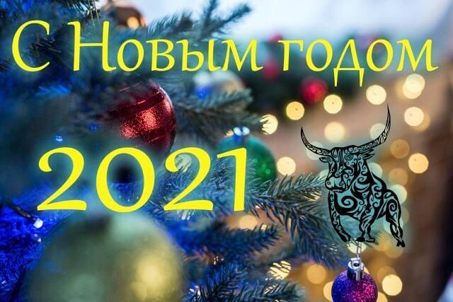 Поздравительные открытки с Новым годом 2021