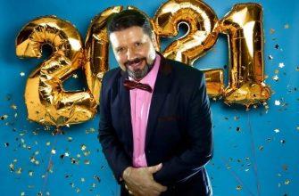 Ведущий на Новый год 2021