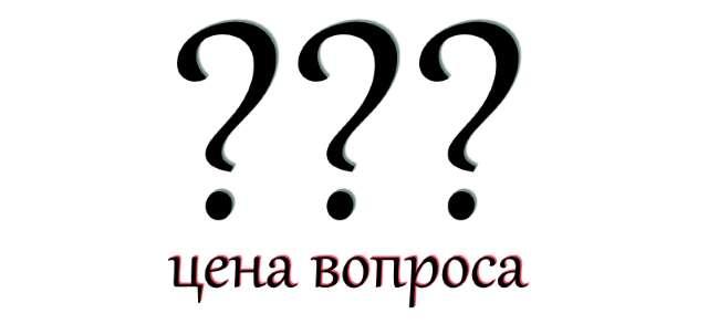 Ведущий Москва цена